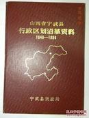 山西省宁武县行政区划沿革资料(1949年-1984年)