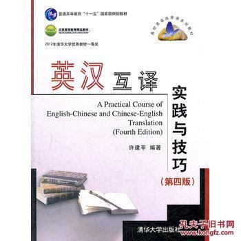 【图】英汉互译v教程与教程(第四版)(高校英语选编织技巧勾针图片