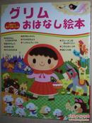 ◇日文原版书 グリムおはなし絵本 (3歳から亲子で楽しむ本)