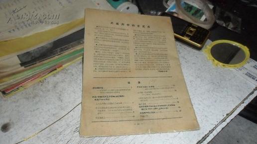 电影战线1967年 第3期【插图漫画】封面毛像【※文革原版实物文献※ 绝对原件】
