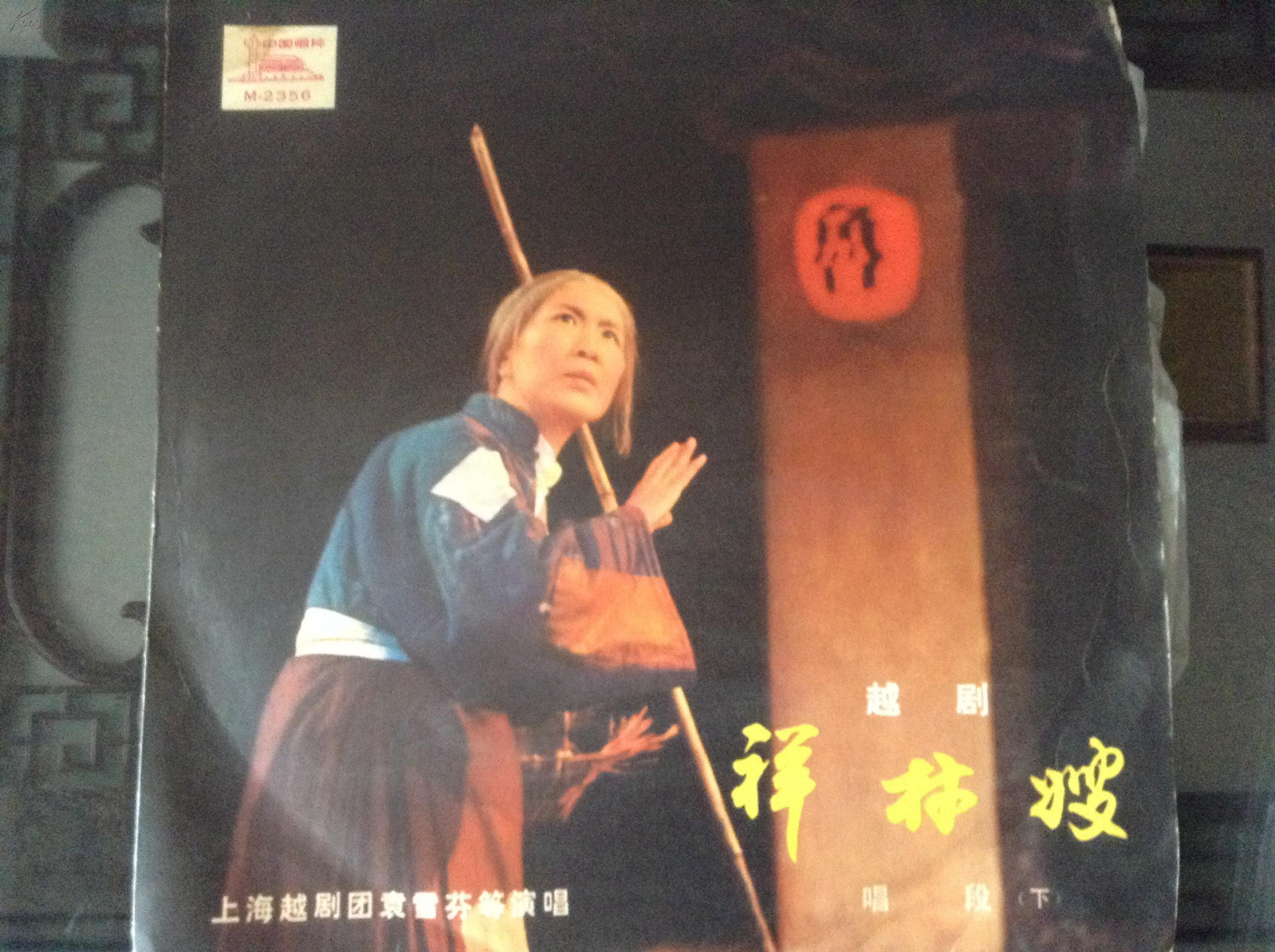 黑胶唱片越剧祥林嫂上,下两张四面全套1978年出版图片