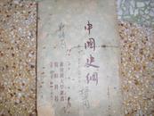 中国史纲第一卷