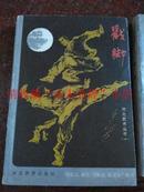 戳脚,刘景山,河北教育出版社,武术书籍,武功类书籍