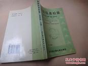 科技信息检索  签名赠送本