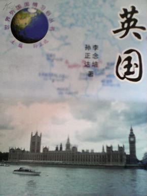 英国/世界列国国情习俗丛书