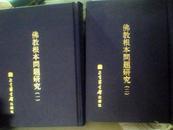 现代佛教学术丛刊53 54-佛教根本问题研究( 一 二)