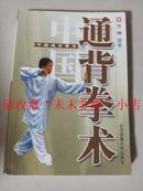 通背拳术 任刚 2009年 309页 8-85品