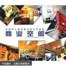全球华人最佳室内设计作品选:商业空间