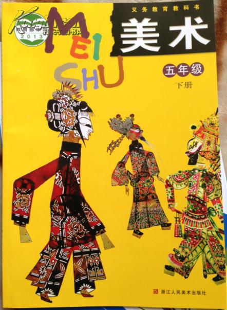 美术五年级下册◆小学教科书 课本 教材◆浙美版 14年图片