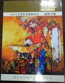 """《""""传世藏家""""2011大型艺术品拍卖会-温州专场》(家具篇/刺绣篇/油画篇)"""