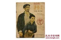 精美老版彩色连环画 少年儿童出版社 63年1版 费礼文编 俞理绘《硬骨头》精美封面 全彩图 A13