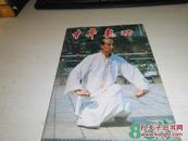 中华气功1988.3