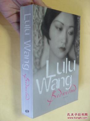 德文原版 小说    Bedwelmd (Dutch Edition)  by Lulu Wang