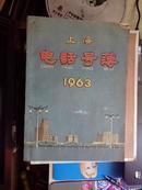 上海电话号簿1963