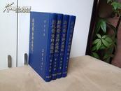 台湾绝版书《脂砚斋重评石头记》红楼梦精装四册全(庚辰本)双色套印。
