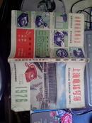 上海电话号簿1976