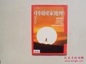 中国国家地理(2014年8月)                     (16开)      《67》
