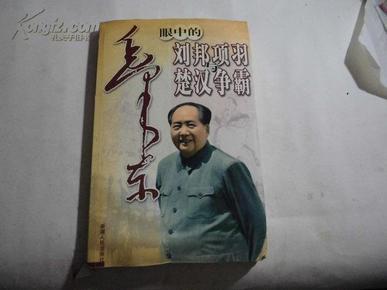 毛泽东眼中的刘邦项羽与楚汉争霸