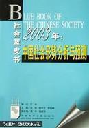 2003年:中国社会形势分析与预测