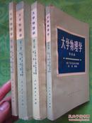 《数学分析习题集题解》全4册