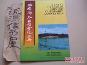 烟台海外联谊会纪念册 1993
