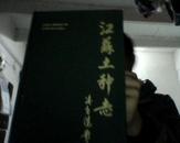 江苏土种志  此书是赠谢建昌先生的 AA
