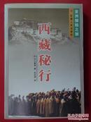 西藏秘行(亚洲探险之旅)