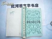 中国当代文学研究资料-----徐怀中研究专集 ( 大32开、8品)