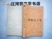 中国当代文学研究资料-------贺敬之专集(大32开本,85品强、馆书)