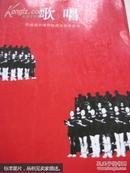 歌唱--普通高中课程标准实验教科书·音乐【有光盘】