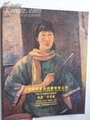 2002.6月春《上海国际拍卖:油画.水彩画》拍卖:关良.陈抱一.关紫兰.共 0.6 公分厚