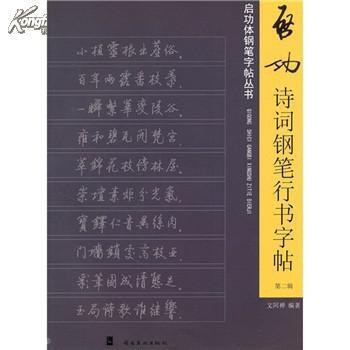 启功诗词钢笔行书字帖(第2辑)/文阿禅图片