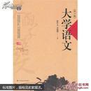 大学语文第十版