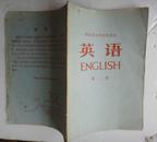 湖北小学试用课本《英语》二