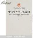 中国生产率分析前沿 出版社珍贵藏书·仅1册