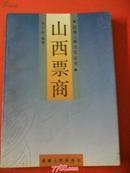 区域人群文化丛书:山西票商    福建人民出版社一版一印2000册