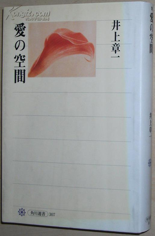 特井的性性爱_日文原版书 爱の空间 [単行本] 井上章一 /性爱空间