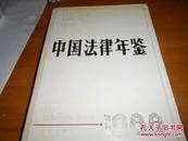 中国法律年鉴 1988