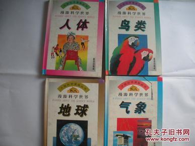 大型全集丛书科学:v全集科学世界--漫画_鱼类_作死格简介韩国漫画图片