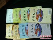 日语知识(1999年4——10.12期 共8册合售