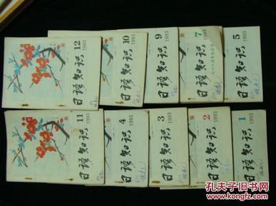 日语知识(1993年1——12期缺第6.8期 共10册合售