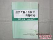 新型农村合作医疗课题研究报告汇编 (2006--2007年)