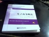 面向21世纪本科应用型经管规划教材 ·经济管理专业基础课系列:电子商务概论