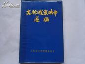 文物政策法令选编(32开蓝塑面)