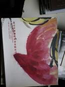 2007.11月 北京中博国际:中国书画名家精品拍卖.共 3.3 公分厚