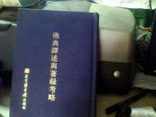 现代佛教学术丛刊60佛典译述与著录考略