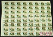 朝鲜整版邮票 1992年革命旧址整版64张