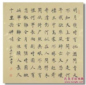 陈永立楷书苏轼水调歌头·丙辰中秋词一首图片