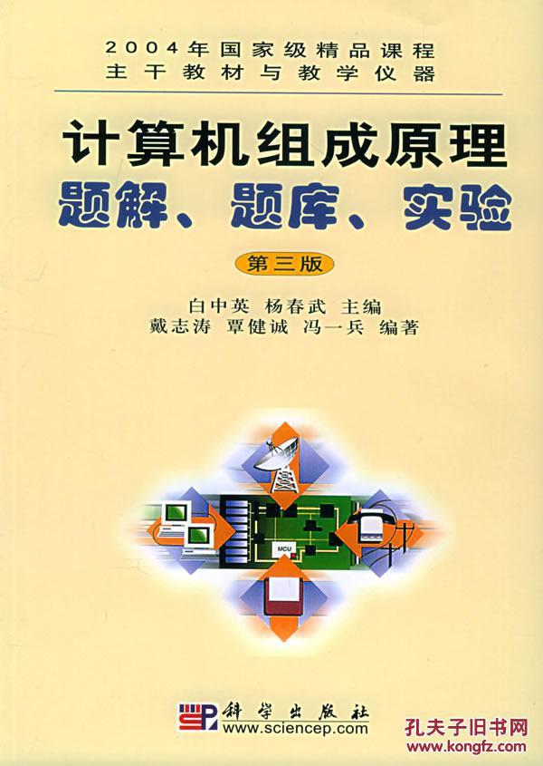 【图】正版二手计算机组成原理:题解、题库、
