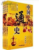 【保证全新正版】《中国通史》全彩色4本大全套